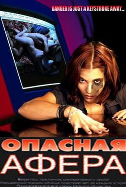 Постер фильма Опасная афера (1999)