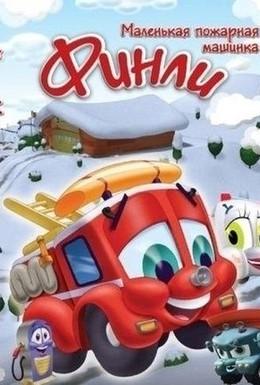 Постер фильма Финли: Маленькая пожарная машинка (2007)