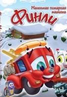 Финли: Маленькая пожарная машинка (2007)