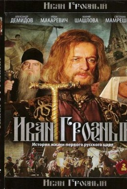 Постер фильма Иван Грозный (2009)