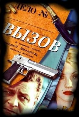 Постер фильма Вызов (2006)