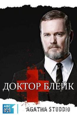 Постер фильма Доктор Блейк (2013)