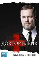 Доктор Блейк (2013)
