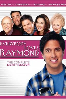 Постер фильма Все любят Рэймонда (2000)