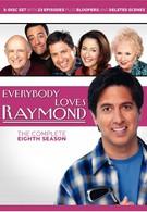 Все любят Рэймонда (2000)