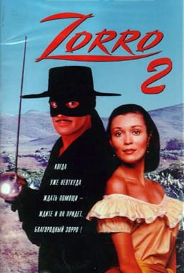 Постер фильма Зорро (1990)