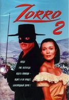 Зорро (1990)