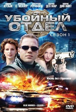 Постер фильма Убойный отдел (2001)