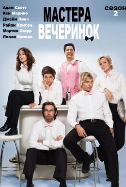 Постер фильма Мастера вечеринок (2009)