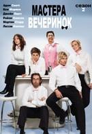 Мастера вечеринок (2009)