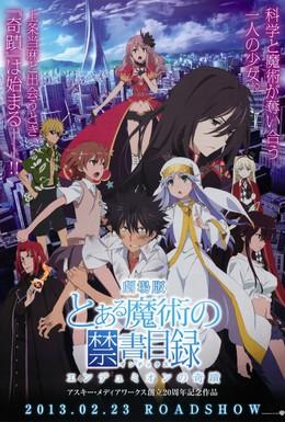 Постер фильма Индекс волшебства (2013)