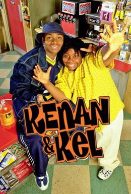 Постер фильма Кенан и Кел (1996)