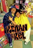 Кенан и Кел (1996)