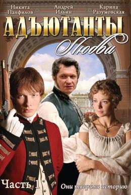 Постер фильма Адъютанты любви (2005)