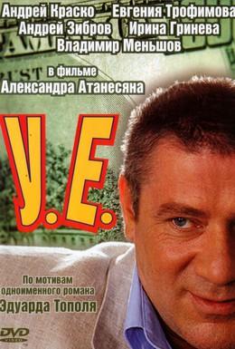 Постер фильма У.Е. (2006)