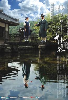 Постер фильма Рисующий ветер (2008)