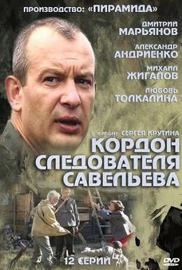 Постер фильма Кордон следователя Савельева (2012)