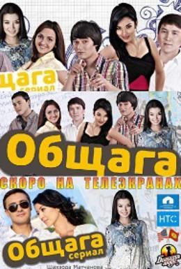 Постер фильма Общага (2013)