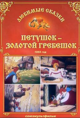 Постер фильма Петушок – Золотой гребешок (1955)