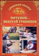 Петушок – Золотой гребешок (1955)