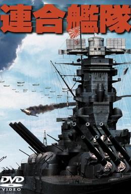 Постер фильма Императорский флот (1981)