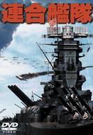 Императорский флот (1981)
