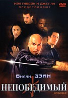 Непобедимый (2001)