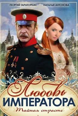 Постер фильма Любовь императора (2002)
