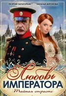 Любовь императора (2002)
