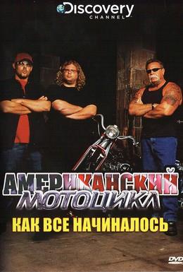 Постер фильма Американский мотоцикл (2008)