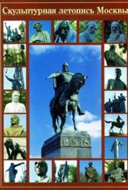 Постер фильма Скульптурная летопись Москвы (2006)