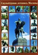 Скульптурная летопись Москвы (2006)
