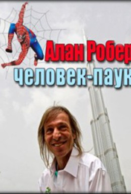 Постер фильма Ален Робер: Человек–паук (2008)