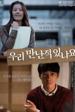 Постер фильма Попробуй вспомнить (2010)