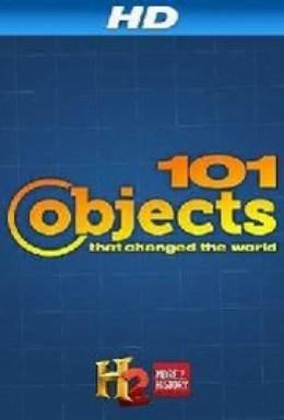 Постер фильма 101 предмет, изменивший мир (2013)