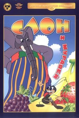 Постер фильма Слон и муравей (1948)