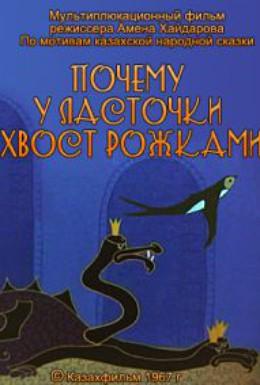 Постер фильма Почему у ласточки хвост рожками (1967)