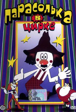 Постер фильма Парасолька в цирке (1980)