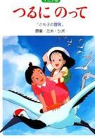 На бумажном журавлике: Приключения Томоко (1993)