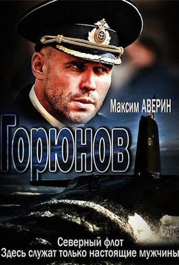 Постер фильма Горюнов (2013)