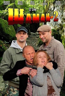Постер фильма Шаман 2 (2013)