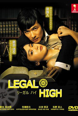 Постер фильма Орлы юриспруденции (2012)