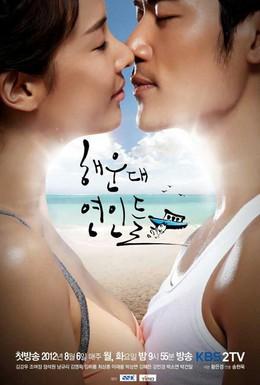 Постер фильма Влюблённые с Хэундэ (2012)