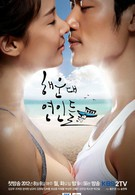 Влюблённые с Хэундэ (2012)