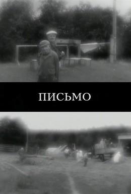 Постер фильма Письмо (2011)