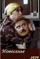 Новоселье (1979)