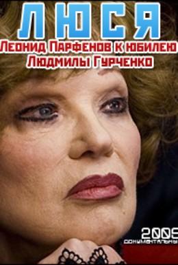 Постер фильма Люся (2005)