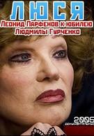 Люся (2005)