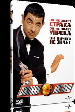 Постер фильма Джонни (2003)