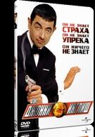 Джонни (2003)